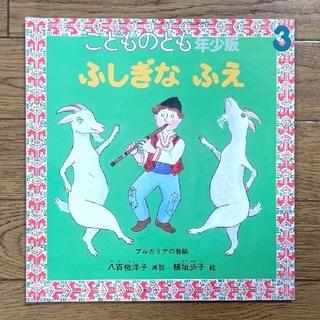 こどものとも年少版  03月号 ふしぎなふえ(絵本/児童書)