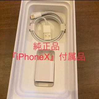 アップル(Apple)の〈新品未使用〉iPhoneライトニングケーブル+USBアダプタApple純正品(バッテリー/充電器)