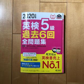 オウブンシャ(旺文社)の2020年度版 英検5級 過去6回全問題集(資格/検定)