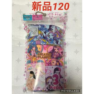 バンダイ(BANDAI)の新品 ショーツ  女の子 アイカツ 120(下着)