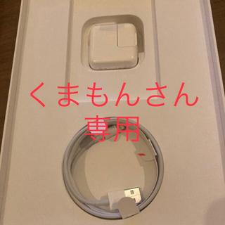 アップル(Apple)の〈新品未使用〉iPadライトニングケーブル+USBアダプタApple純正品(バッテリー/充電器)
