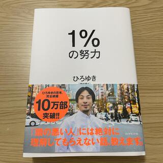 1%の努力(ビジネス/経済)