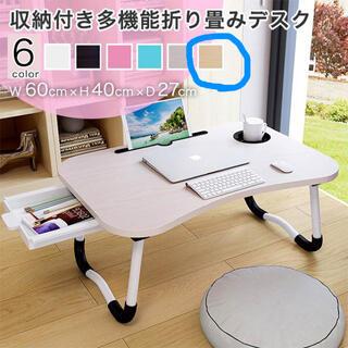 折りたたみ ローテーブル ウッド パソコン用 タブレット用(ローテーブル)