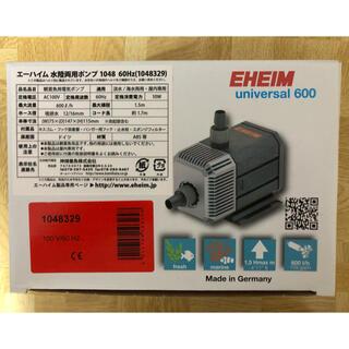 エーハイム(EHEIM)の【新品】エーハイム 1048 水陸両用ポンプ(アクアリウム)