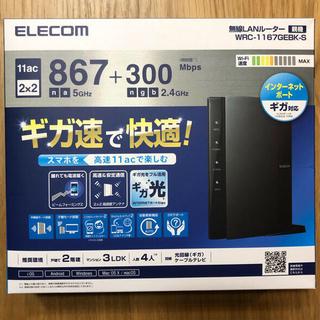 ELECOM - 【値下げ】ルーター ELECOM WRC-1167GEBK-S