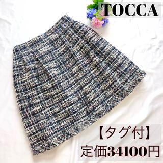 TOCCA - 【タグ付】トッカ TOCCA ツイードライク スカート 395056 サイズ2