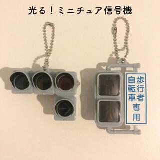 タカラトミーアーツ(T-ARTS)の日本信号 ミニチュア灯器コレクション(その他)