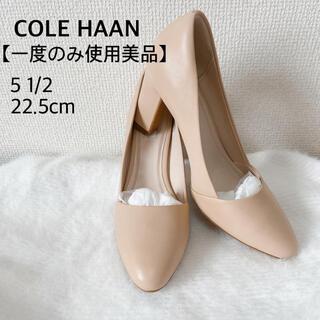 コールハーン(Cole Haan)の美品 COLE HAAN コールハーン ベージュ レザー パンプス 22.5(ハイヒール/パンプス)