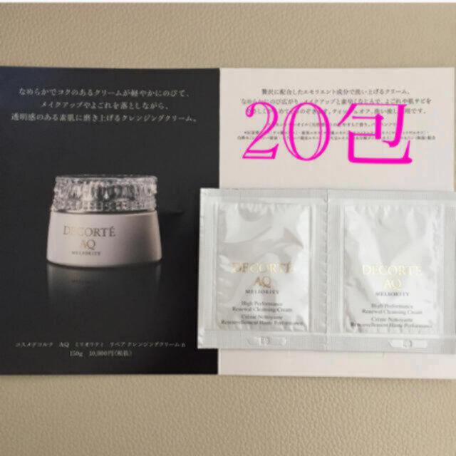 COSME DECORTE(コスメデコルテ)の20包 リペアクレンジングクリームn AQミリオリティ  コスメデコルテ  コスメ/美容のスキンケア/基礎化粧品(クレンジング/メイク落とし)の商品写真