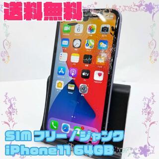 アイフォーン(iPhone)のジャンク SIMフリーiPhone11 64GB パープル(スマートフォン本体)