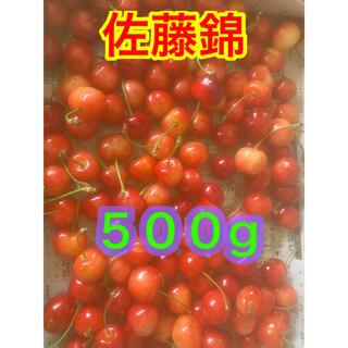 さくらんぼ 佐藤錦 500g +おまけ(フルーツ)