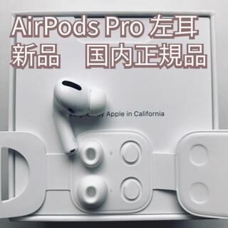 アップル(Apple)のAirPods Pro 左耳のみ 国内正規品 MWP22J/A 片耳 L(ヘッドフォン/イヤフォン)