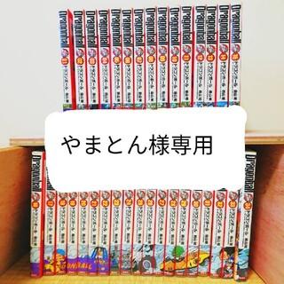 ドラゴンボール(ドラゴンボール)の【値引/送料無料】ドラゴンボール完全版(全巻)(全巻セット)