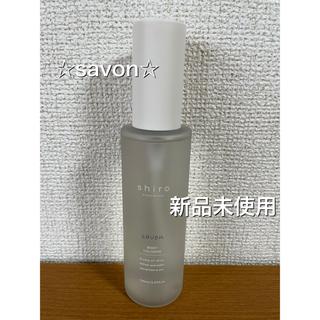 shiro - 新品⭐︎shiro  サボン ボディミスト