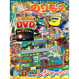 ガッケン(学研)の最強のりものヒーローズ7-8号 雑誌DVD(絵本/児童書)