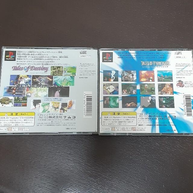 BANDAI NAMCO Entertainment(バンダイナムコエンターテインメント)のテイルズ オブ デスティニー・ファンタジア プレステソフト エンタメ/ホビーのゲームソフト/ゲーム機本体(家庭用ゲームソフト)の商品写真