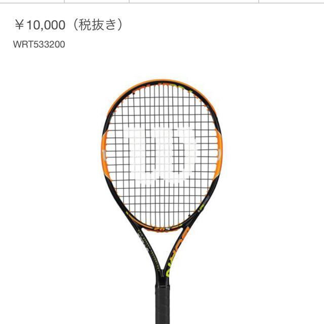 wilson(ウィルソン)のジュニア テニスラケット ウィルソン スポーツ/アウトドアのテニス(ラケット)の商品写真