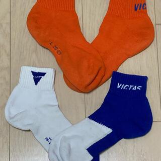 VICTAS ソックス Lサイズ 2足セット