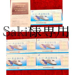 saki様専用 JR西日本 株主優待 5枚 JR西日本グループ株主優待割引券(その他)