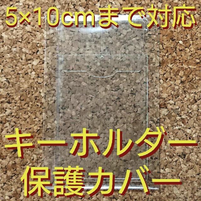 キーホルダーカバー2枚セット 5×10cm対応 グッズ保護 アクキー ラバスト エンタメ/ホビーのアニメグッズ(キーホルダー)の商品写真