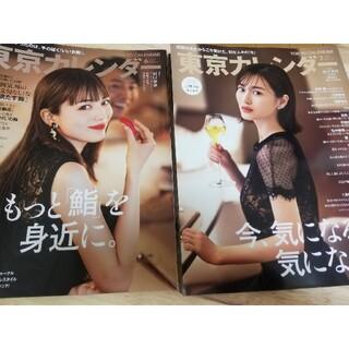 匿名配送/東京カレンダー 2冊(料理/グルメ)