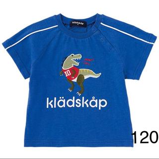 kladskap - 【新品】クレードスコープ  Tシャツ 恐竜 120 青
