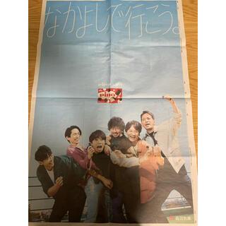 ブイシックス(V6)のV6 新聞広告 (印刷物)