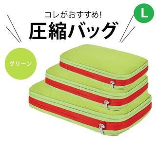 圧縮バッグ 圧縮袋 トラベルポーチ 旅行 ファスナー おしゃれ グリーン L(旅行用品)