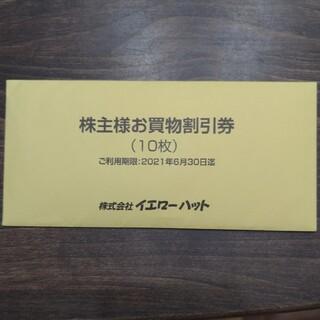 イエローハットの株主優待券3000円分(その他)