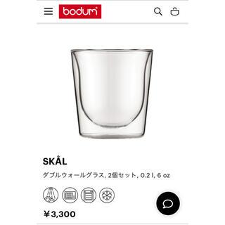 ボダム(bodum)のSKÅL ダブルウォールグラス 2個セット(グラス/カップ)