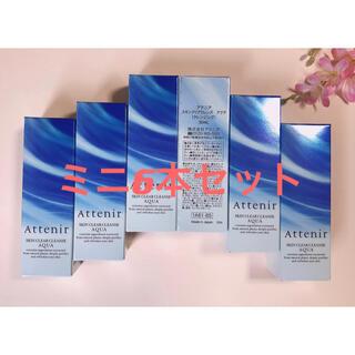 アテニア(Attenir)のアテニア クレンジング夏限定アクアアロアボトルミニ6本セット(クレンジング/メイク落とし)