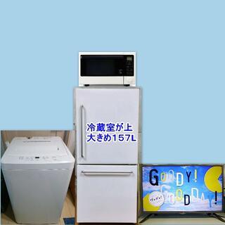 ムジルシリョウヒン(MUJI (無印良品))の大き目無印良品冷蔵庫家電セット、動作保証・配送・設置致します(冷蔵庫)