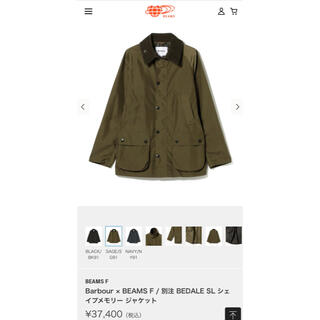 Barbour - Barbour × BEAMS F別注 BEDALE SL シェイプメモリー