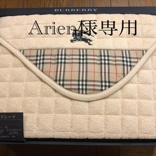 バーバリー(BURBERRY)のArien様専用新品未使用 Burberry パッドシーツ(シーツ/カバー)