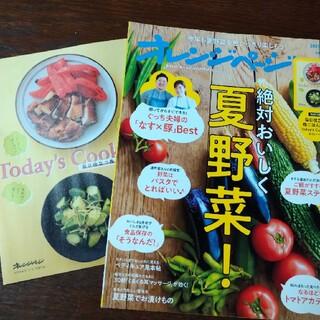 かいちゃん様専用 オレンジページ6/17最新号 付録付(定価499円)(生活/健康)