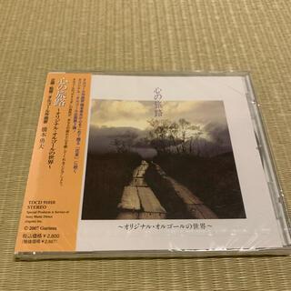 心の旅路〜オリジナルオルゴールの世界〜(ヒーリング/ニューエイジ)
