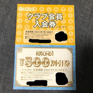 ラウンドワン 株主優待(ボウリング場)