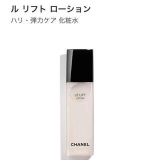 シャネル(CHANEL)のCHANEL 化粧水(化粧水/ローション)