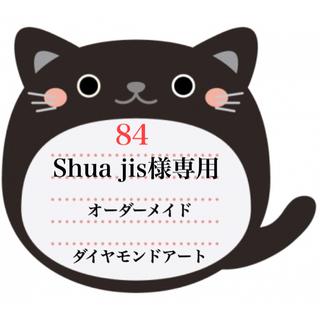 Shua jis様専用 色指定アレンジビーズ付 四角ビーズ【A4サイズ】(オーダーメイド)