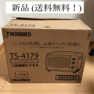 ツインバード(TWINBIRD)の新品 ツインバード ノンフライオーブン(電子レンジ)