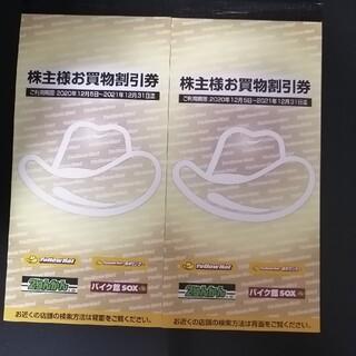 イエローハット YellowHat 株主優待(その他)