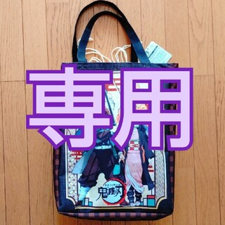 ariel 様専用 鬼滅の刃 ランドリーバッグ&タンブラーセット(キャラクターグッズ)