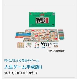 タカラトミー(Takara Tomy)の人生ゲーム平成版II タカラ(人生ゲーム)