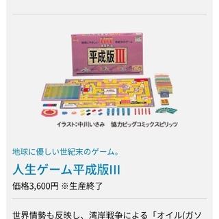タカラトミー(Takara Tomy)の人生ゲーム平成版III タカラ(人生ゲーム)
