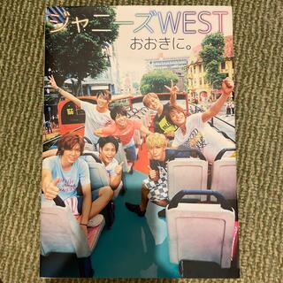 ジャニーズウエスト(ジャニーズWEST)のジャニーズWEST おおきに。 1stPHOTOBOOK(アート/エンタメ)