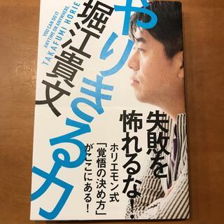 ガッケン(学研)のやりきる力 堀江貴文(ビジネス/経済)