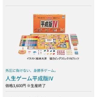 タカラトミー(Takara Tomy)の人生ゲーム平成版IV タカラ(人生ゲーム)