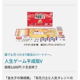 タカラトミー(Takara Tomy)の人生ゲーム平成版V タカラ(人生ゲーム)