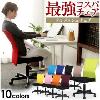 オフィスチェア メッシュ おしゃれ ハイバック 椅子 イス パソコンチェア(ハイバックチェア)
