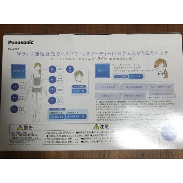 Panasonic(パナソニック)の【即購入OK】新品 ES-WP82-S  Panasonic 光美容器 光エステ スマホ/家電/カメラの美容/健康(ボディケア/エステ)の商品写真
